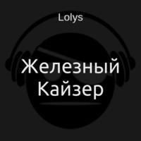 Аудиокнига Железный Кайзер