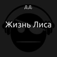 Аудиокнига Жизнь Лиса - Д.Д.
