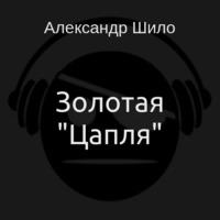 Аудиокнига Золотая