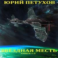Аудиокнига Звёздная месть. Сборник. Книги 1-5 - Юрий Петухов