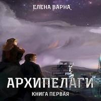 Аудиокнига Архипелаги - Елена Варна