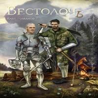 Аудиокнига Бестолочь