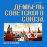 Аудиокнига Дембель Советского Союза