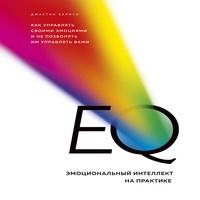 Аудиокнига EQ. Эмоциональный интеллект на практике