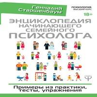 Аудиокнига Энциклопедия начинающего семейного психолога