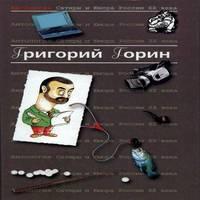 Аудиокнига Григорий Горин. Антология.