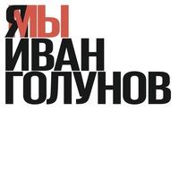 Аудиокнига Я/Мы Иван Голунов