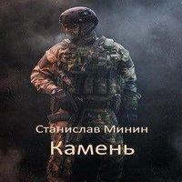 Аудиокнига Камень - Станислав Минин