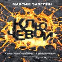 Аудиокнига Ключевой