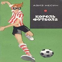 Аудиокнига Король футбола