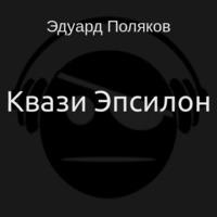 Аудиокнига Квази Эпсилон