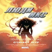 Аудиокнига Люди Икс. Темный Феникс