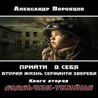 Аудиокнига Мальчик-убийца