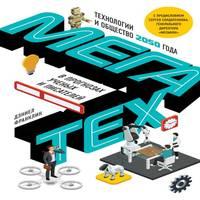 Аудиокнига Мегатех. Технологии и общество 2050 года в прогнозах ученых и писателей