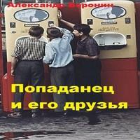Аудиокнига Попаданец и его друзья