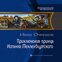 Аудиокнига Приключения принца Иоганна Мекленбургского. Книги 1 - 5