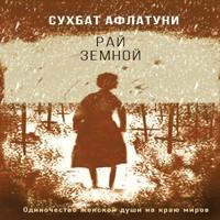 Аудиокнига Рай земной