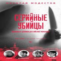 Аудиокнига Серийные убийцы. Кровавые хроники российских маньяков