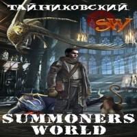 Аудиокнига Summoners World