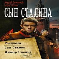 Аудиокнига Сын Сталина: Рокировка. Сын Сталина. Джокер Сталина
