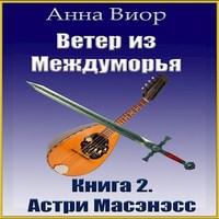 Аудиокнига Ветер из Междуморья. Астри Масэнэсс