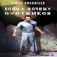 Аудиокнига Война Ночных Охотников