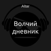 Аудиокнига Волчий дневник