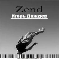 Аудиокнига Zend