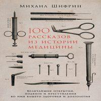 Аудиокнига 100 рассказов из истории медицины