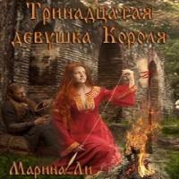 Тринадцатая девушка Короля (аудиокнига)