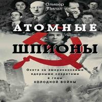 Аудиокнига Атомные шпионы. Охота за американскими ядерными секретами в годы холодной войны