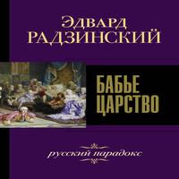 Аудиокнига Бабье царство. Русский парадокс - Эдвард Радзинский