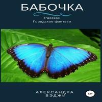 Аудиокнига Бабочка