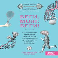 Аудиокнига Беги, мозг, беги! Как с помощью тренировок помочь мозгу стать креативнее, думать быстрее и перестать нервничать