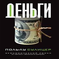 Аудиокнига Деньги