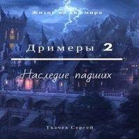 Аудиокнига Дримеры 2 - Наследие падших - Ткачев Сергей