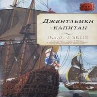 Аудиокнига Джентльмен-капитан