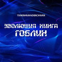 Аудиокнига Эволюция Кинга. Гоблин