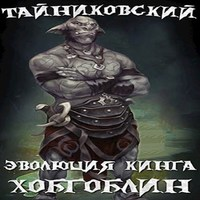 Аудиокнига Эволюция Кинга. Хобгоблин