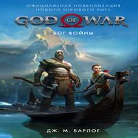Аудиокнига God of War. Бог войны. Официальная новеллизация