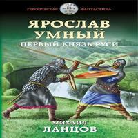 Аудиокнига Ярослав Умный. Первый князь Руси
