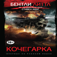 Аудиокнига Кочегарка