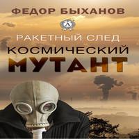 Аудиокнига Космический мутант
