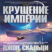 Аудиокнига Крушение империи