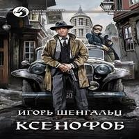 Аудиокнига Ксенофоб