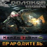 Аудиокнига Кваzи Эпсилon - 4. Прародитель