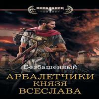 Аудиокнига Не римская Испания. Арбалетчики князя Всеслава