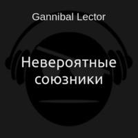 Аудиокнига Невероятные союзники