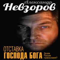 Аудиокнига Отставка господа бога. Зачем России православие? [сборник]