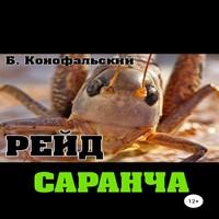 Аудиокнига Саранча